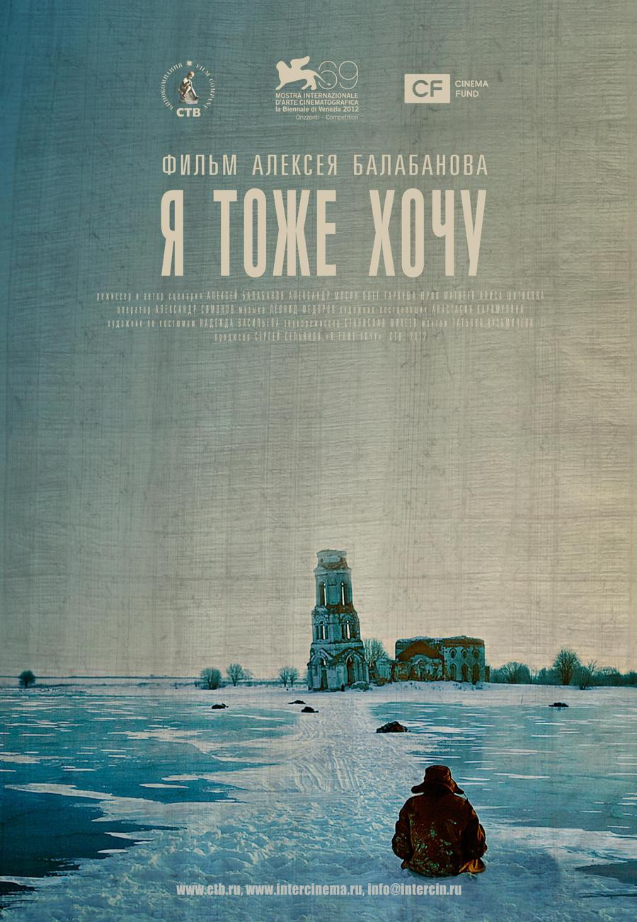 Ja Tozhe Hochu - Me Too Poster