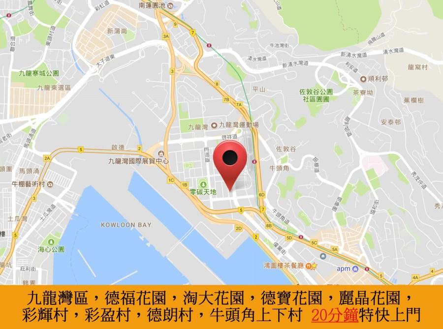 九龍灣開鎖