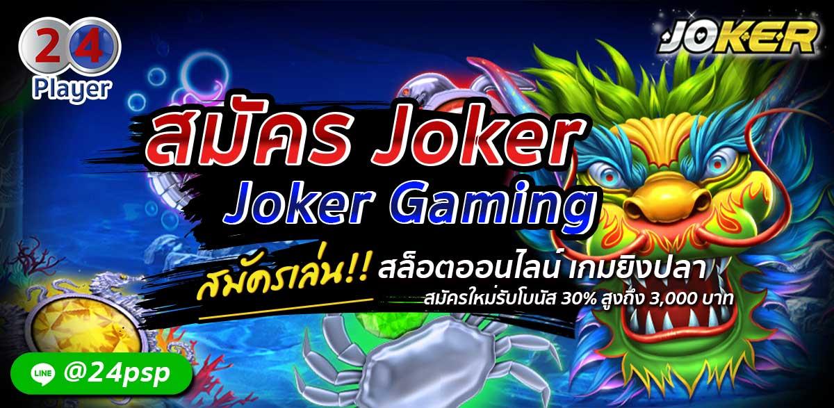 สมัคร joker 123 เล่นสล็อตออนไลน์ ค่ายเกม Joker Gaming