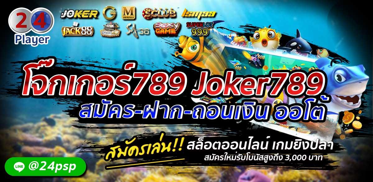 ปก-24psp-2-โจ๊กเกอร์789-Joker789