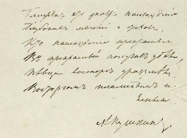 Рукопись Александра Пушкина