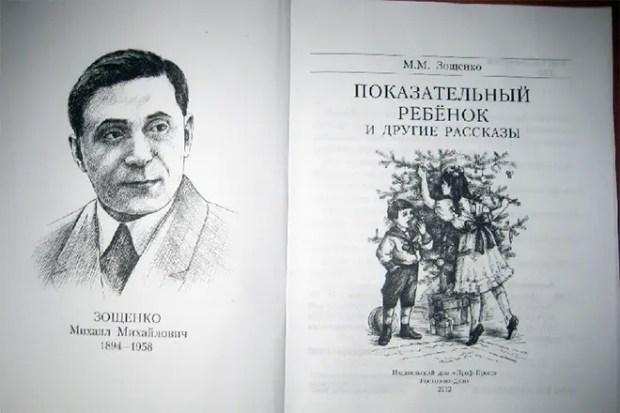 Книга Михаила Зощенко