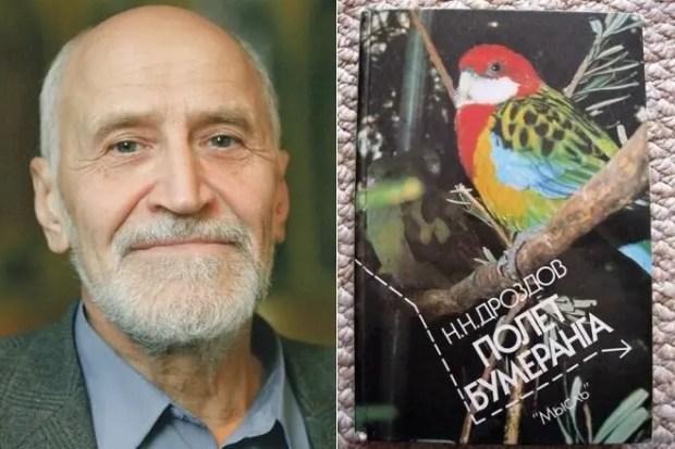 Николай Дроздов и его книга