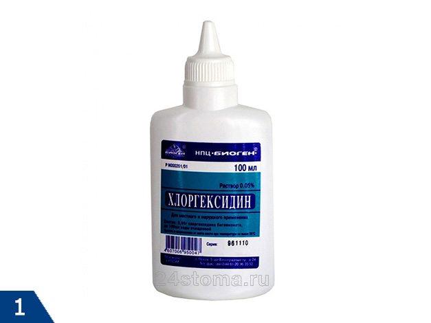 0,05% хлорхексидин ерітіндісі, 100 мл