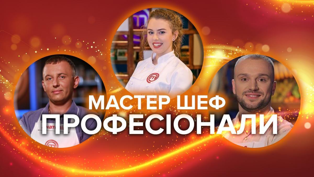 Мастер Шеф Профессионалы 2 сезон: участники 2020 – список
