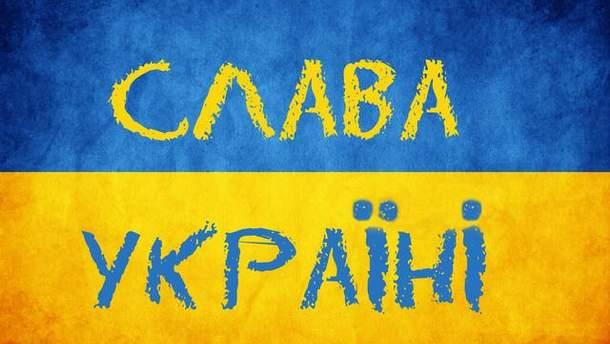 """Что для вас означает возглас """"Слава Украине""""? - Спорт 24"""