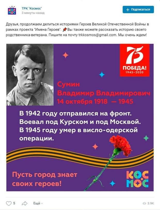 Гітлер, Космос, Росія, конфуз, 9 травня, День перемоги