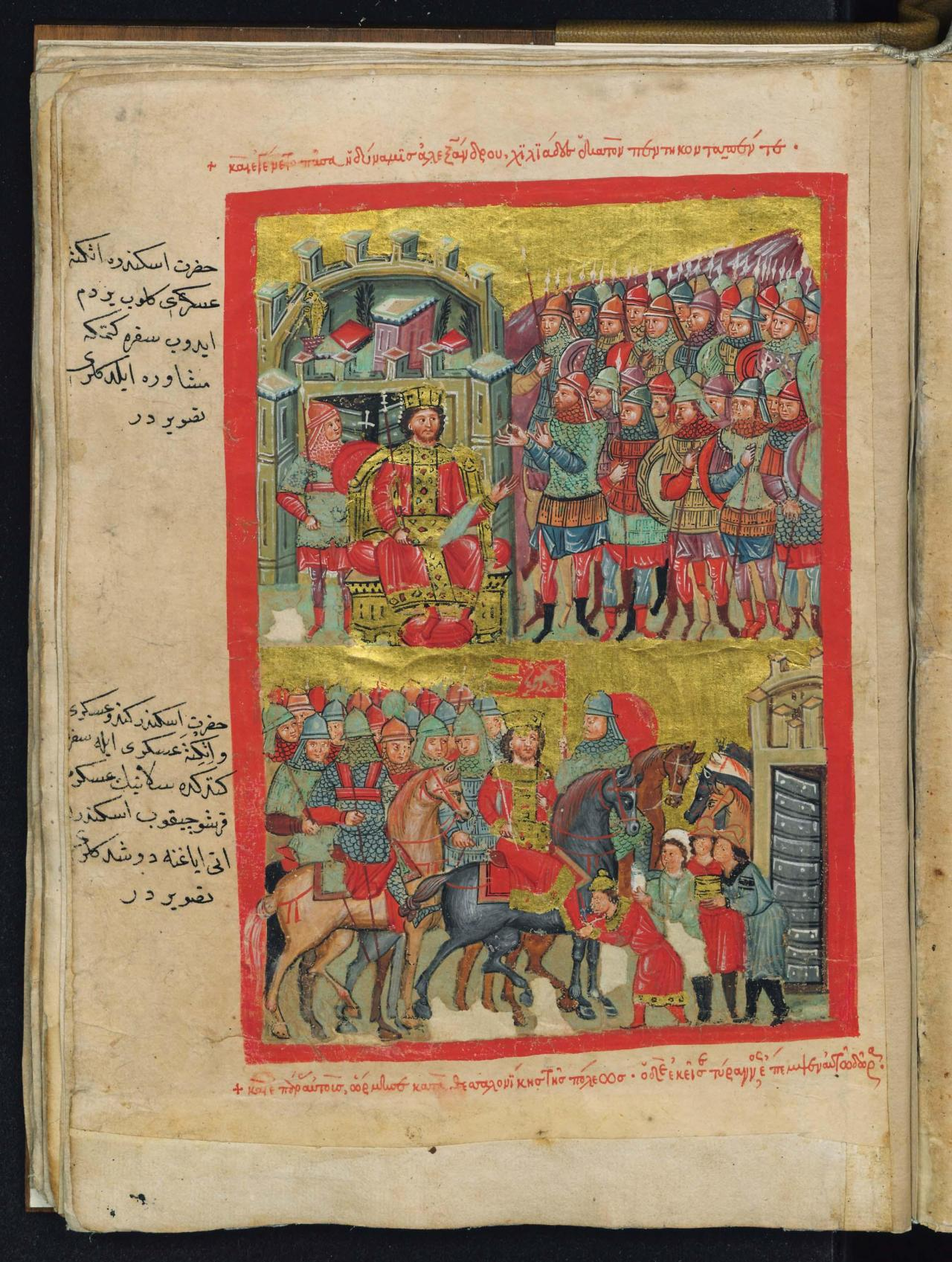 Illustrated page of the Venice manuscript, located in the Greek Institute of Venice, depicting Alexander the Great in imperial byzantine clothing. Produced most probably in the empire of Trebizond, Alexander was the ultimate imperial prototype, especially since its rulers claimed to be the rulers of the entire East.