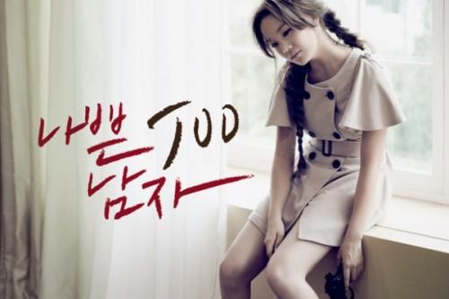 """JOO """"Bad Boy"""" Teaser"""