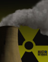 "Leslie Jones ""Haunting"" Nuclear power and its effects on a society may haunt it forever."