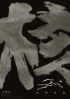 """劉彥岑 The Chinese Calligraphy illustrates the strong comparation between the word """"Nuke"""" and """"Safe"""", while the word """"Nuke"""" is significantly more strengthful than the word """"Safe"""". Such visual form informs the viewers the reality of the attitude of the governments in both Japan and Taiwan toward  the usage of nuclear power."""