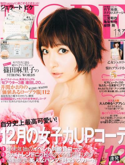 Shinoda Mariko on the cover of MORE January 2013