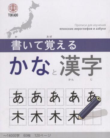 Купить Kaite Oboeru 120. Прописи для изучения японских ...
