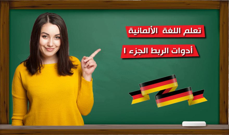 تعلم اللغة الألمانية ادوات الربط الجزء 1