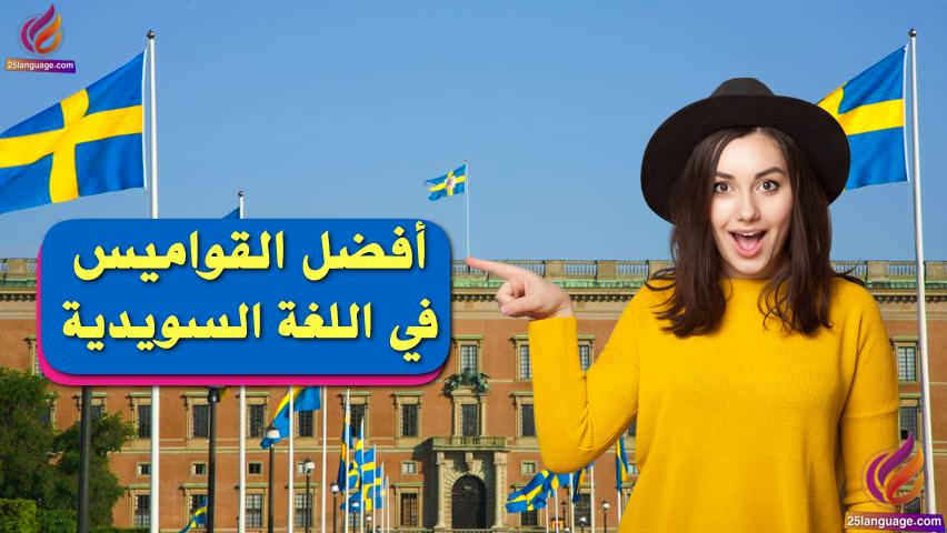قواميس اللغة السويدية
