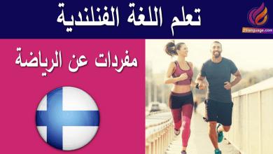 الرياضات في اللغة الفنلندية