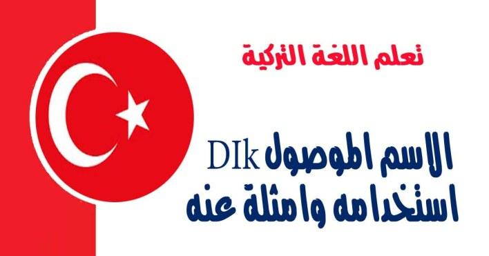 الاسم الموصول DIk في اللغة التركية استخدامه وامثلة عنه