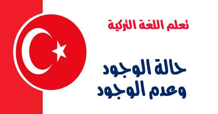 حالة الوجود وعدم الوجود في اللغة التركية