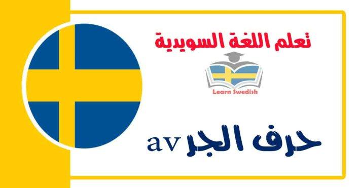 حرف الجر av في اللغة السويدية