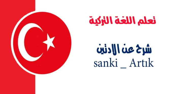 شرح عن الادتين sanki _ Artık في اللغة التركية