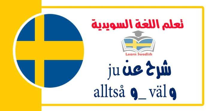 شرح عنju و väl _وalltså في اللغة السويدية