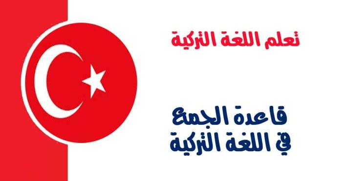 قاعدة الجمع في اللغة التركية