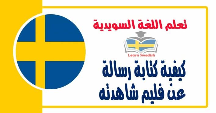 كيفية كتابة رسالة عن فليم شاهدته في اللغة السويدية