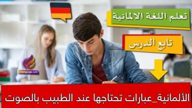 الألمانية_عبارات تحتاجها عند الطبيب بالصوت