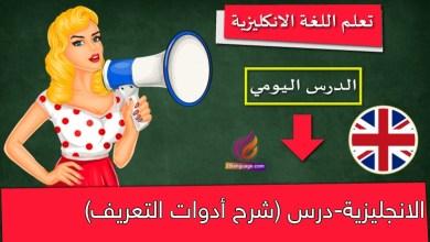 الانجليزية-درس  (شرح أدوات التعريف)