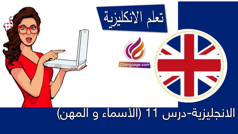 الانجليزية-درس 11 (الأسماء و المهن)