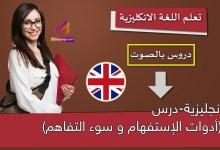 الانجليزية-درس 9 (أدوات الإستفهام و سوء التفاهم)