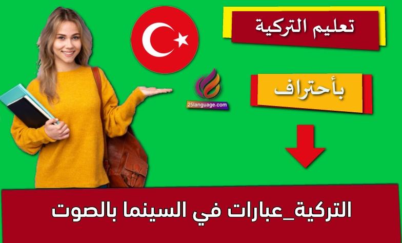 التركية_عبارات في السينما بالصوت