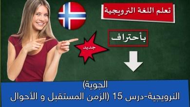 النرويجية-درس 15 (الزمن المستقبل و الأحوال الجوية)