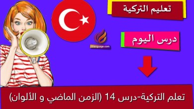 تعلم التركية-درس 14 (الزمن الماضي و الألوان)