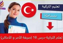 تعلم التركية-درس 16 (صيغة الأمر و الأماكن)
