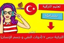تعلم التركية-درس 7 (أدوات النفي و جسم الإنسان)