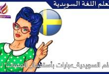 تعلم السويدية_عبارات بأستعمال الصفات 1