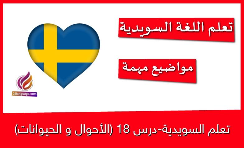 تعلم السويدية-درس 18 (الأحوال و الحيوانات)