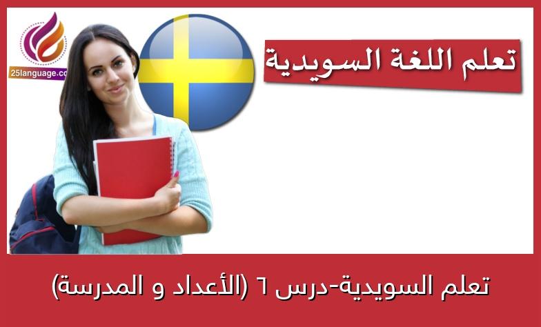 تعلم السويدية-درس 6 (الأعداد و المدرسة)