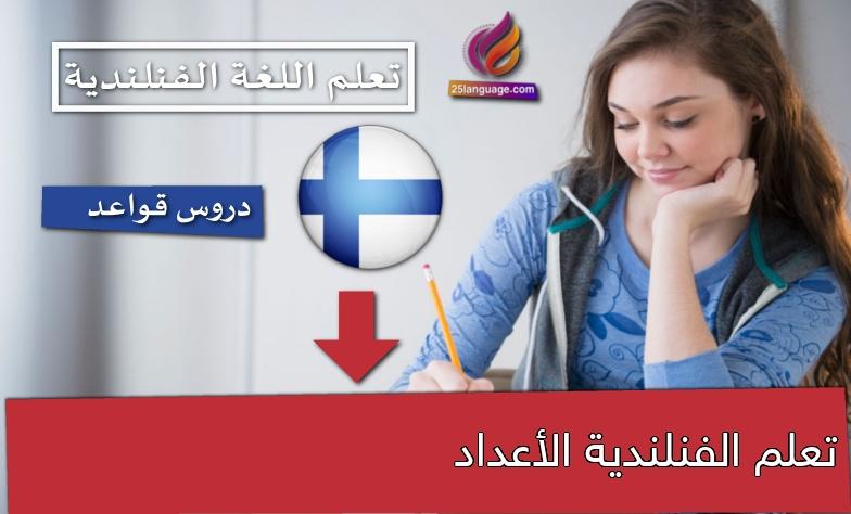 تعلم الفنلندية الأعداد