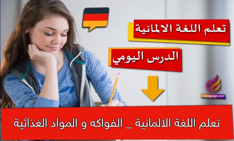 تعلم اللغة الالمانية _ الفواكه و المواد الغذائية