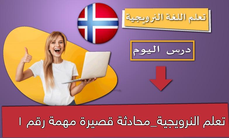 تعلم النرويجية_محادثة قصيرة مهمة رقم 1