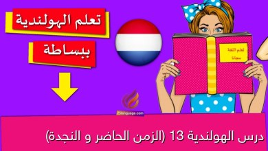 درس الهولندية 13 (الزمن الحاضر و النجدة)