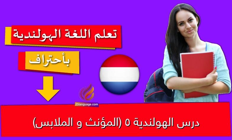 درس الهولندية 5 (المؤنث و الملابس)