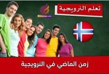 زمن الماضي في النرويجية