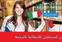 زمن المستقبل بالأيطالية بالترجمة
