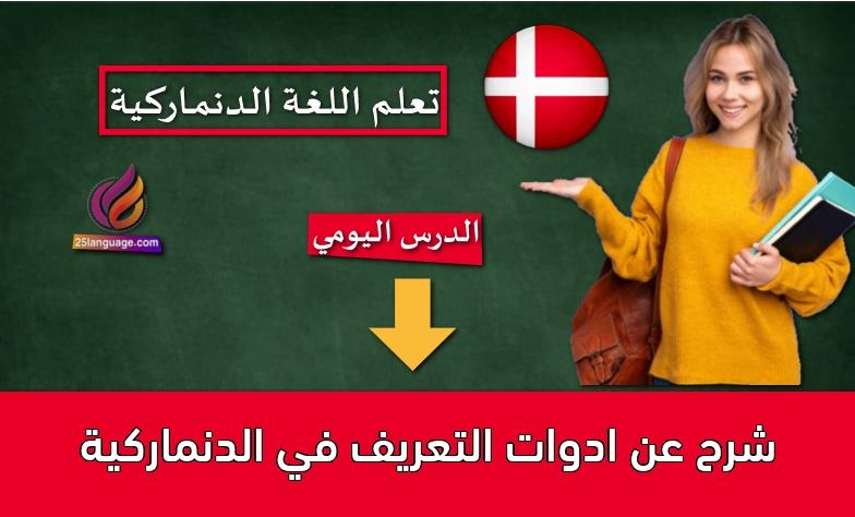 شرح عن ادوات التعريف في الدنماركية