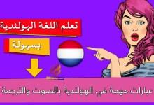 عبارات مهمة في الهولندية بالصوت والترجمة