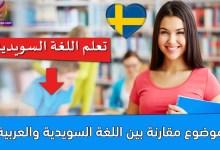 موضوع مقارنة بين اللغة السويدية والعربية
