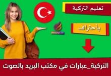 التركية_عبارات في مكتب البريد بالصوت